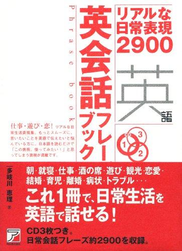 英会話フレーズブック―リアルな日常表現2900 (アスカカルチャー)