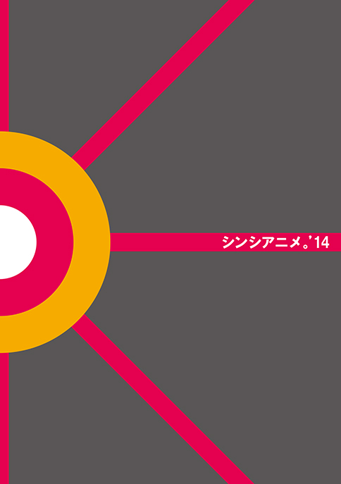 f:id:sincere_anime:20140710130344j:image