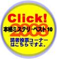2008本格ミステリ・ベスト10読者投票