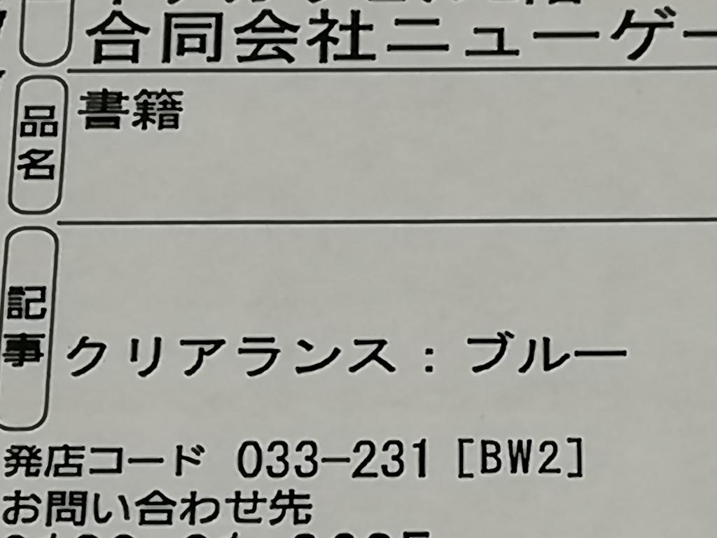 f:id:sinden:20181009220047j:plain