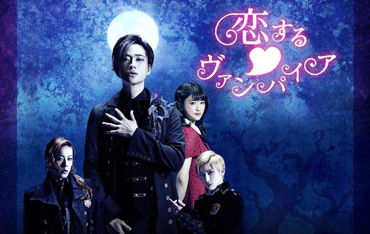 http://www.musical-lovevampire.com