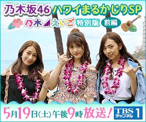 http://www.tbs.co.jp/tbs-ch/item/v2673/