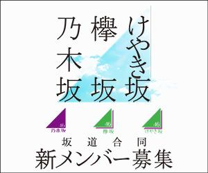 http://www.nogizaka46.com/audition2018/