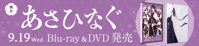 http://asahinagu-proj.com/stage/bd.html