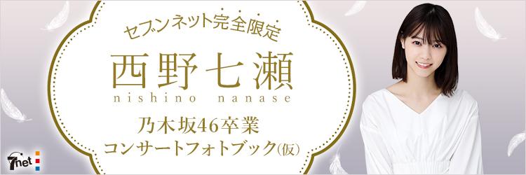 https://7net.omni7.jp/general/002122/190224nishino