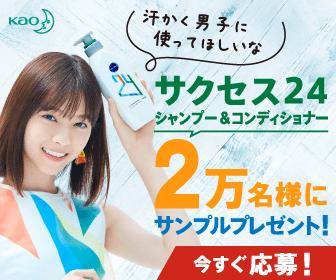 https://www.kao.co.jp/success/products/scalp/success24/