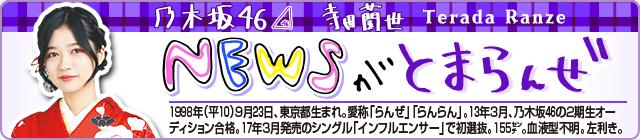 https://www.nikkansports.com/entertainment/column/terada-ranze/