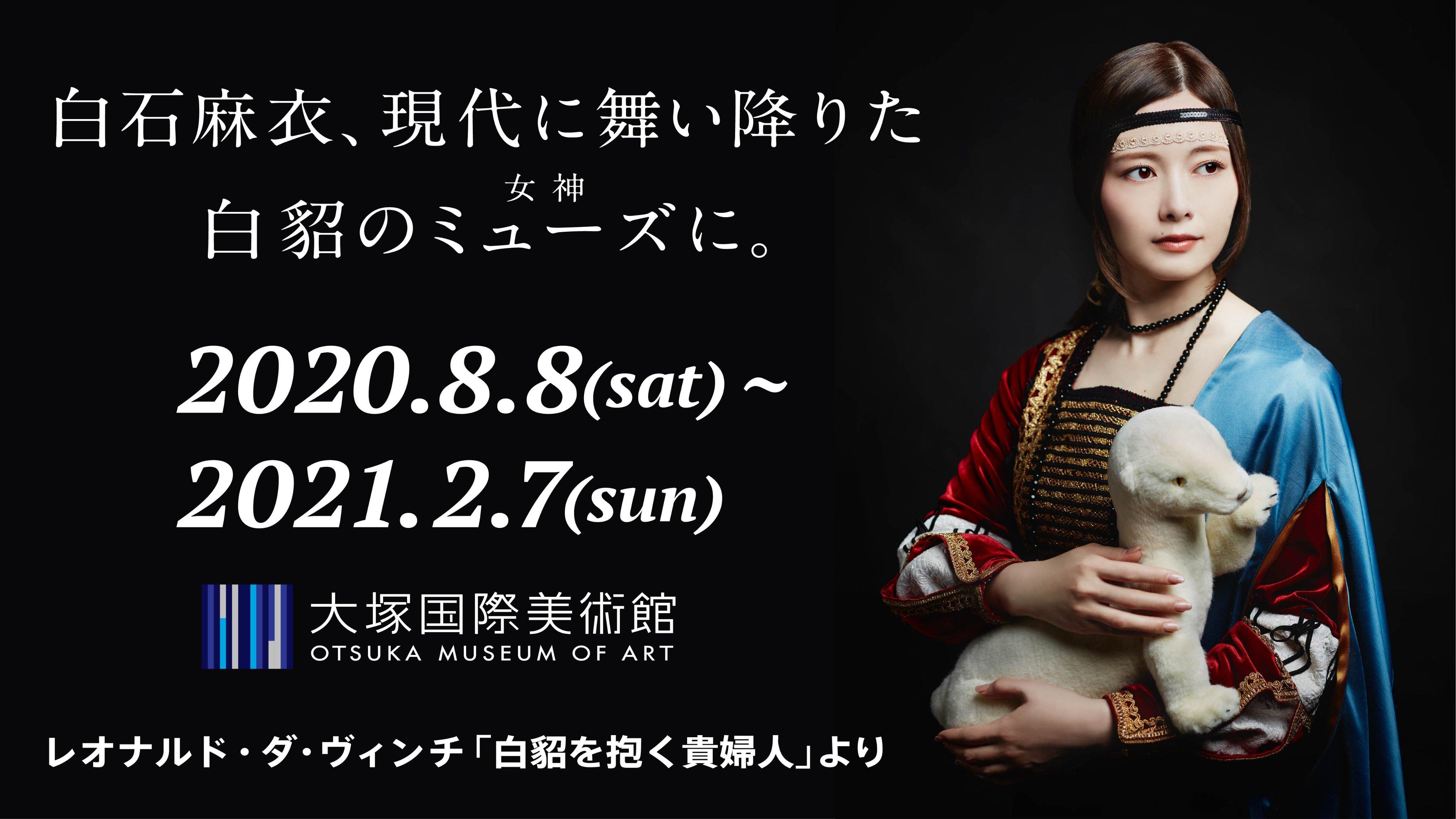 https://o-museum.or.jp/publics/index/861/