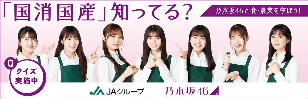 https://www.asahi.com/ads/nogizaka46ja/