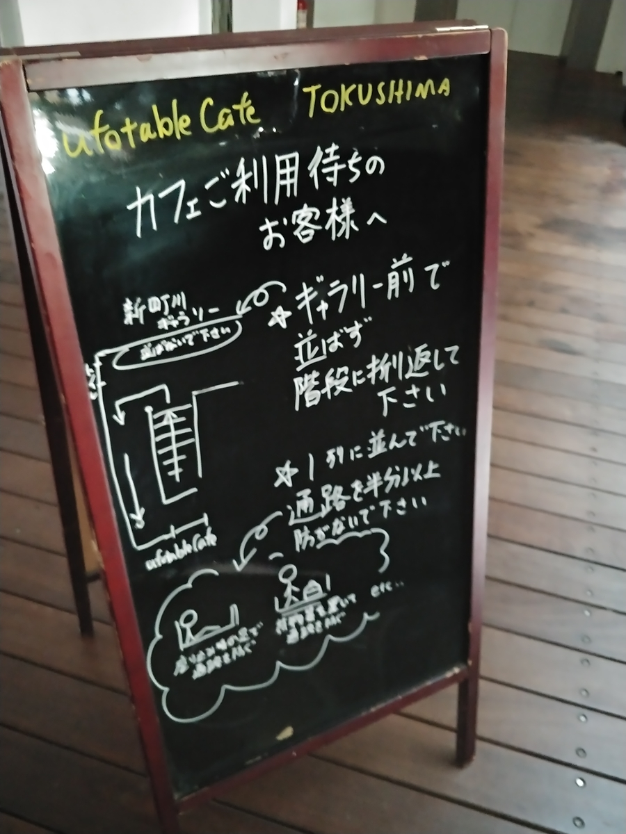 滅 徳島 カフェ 鬼 刃 の 【ufotableCafe or