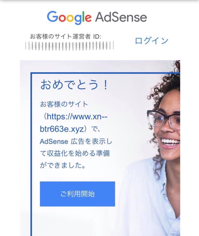 Googleアドセンス審査通過