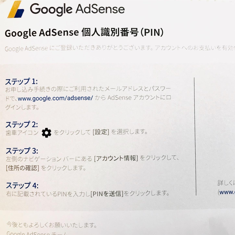 Googleアドセンス PINコード到着2
