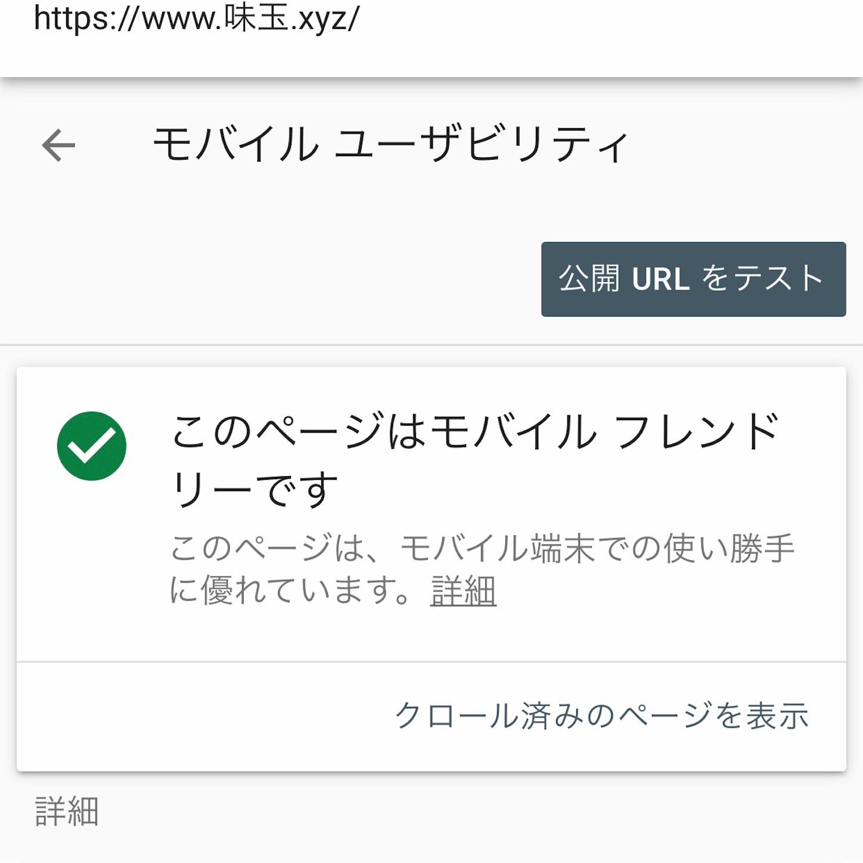 Googleサーチコンソール モバイルフレンドリー評価画面
