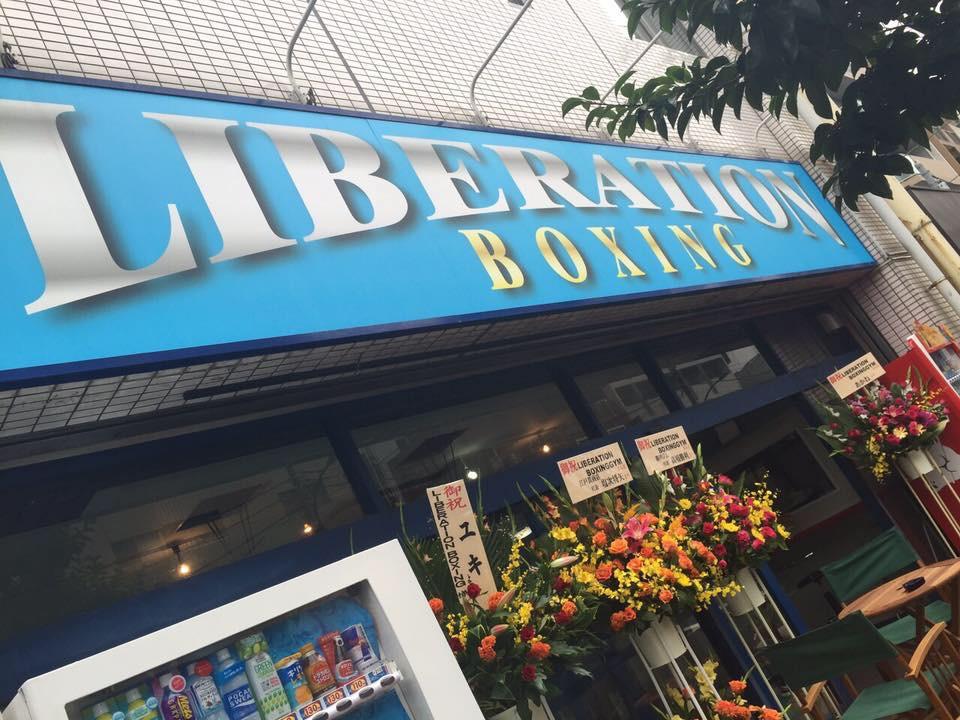 Liberation Boxing by Toshikage Kimura