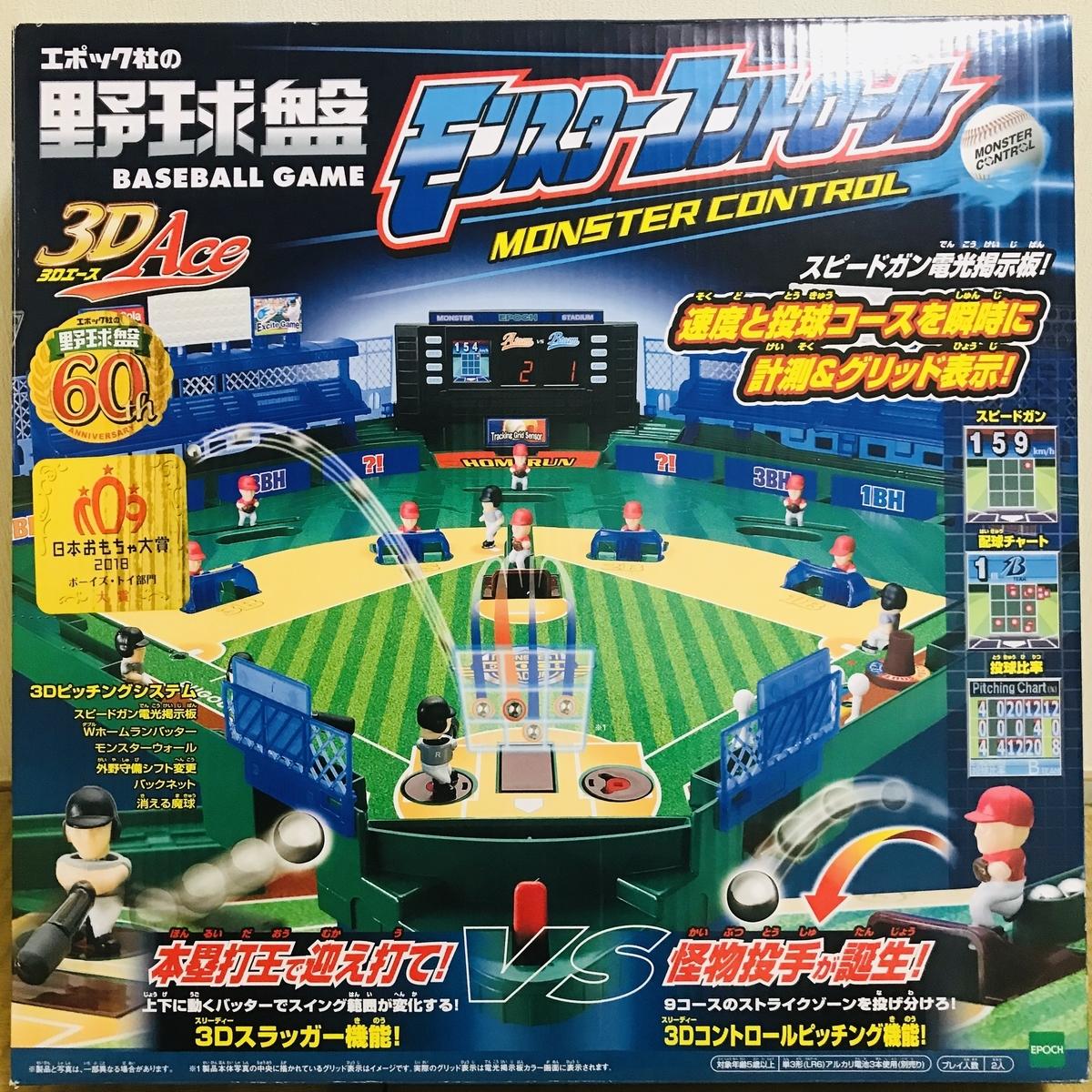 エポック社の野球盤「モンスターコントロール」!!