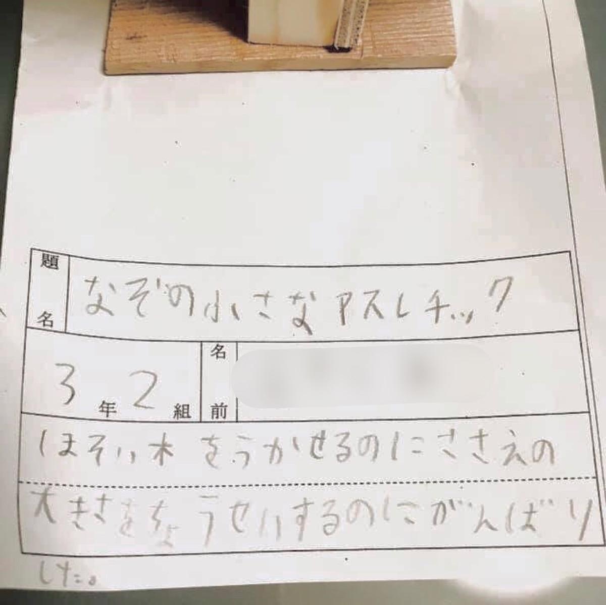 f:id:single-father-ajitama:20190326181150j:plain