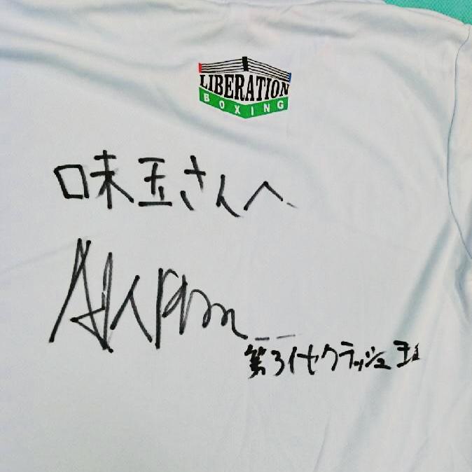 金子晃大(かねこ あきひろ)選手のサイン入りTシャツ