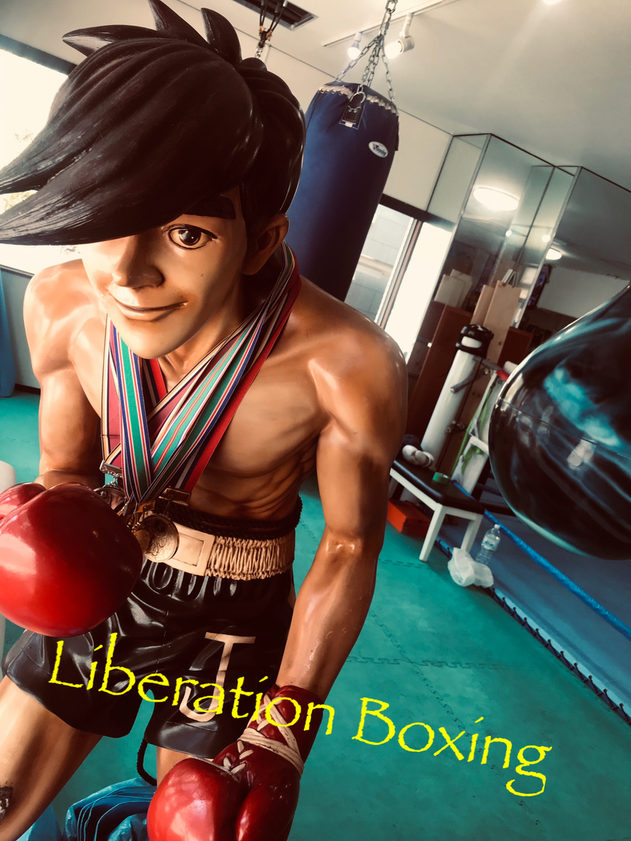 Liberation Boxing