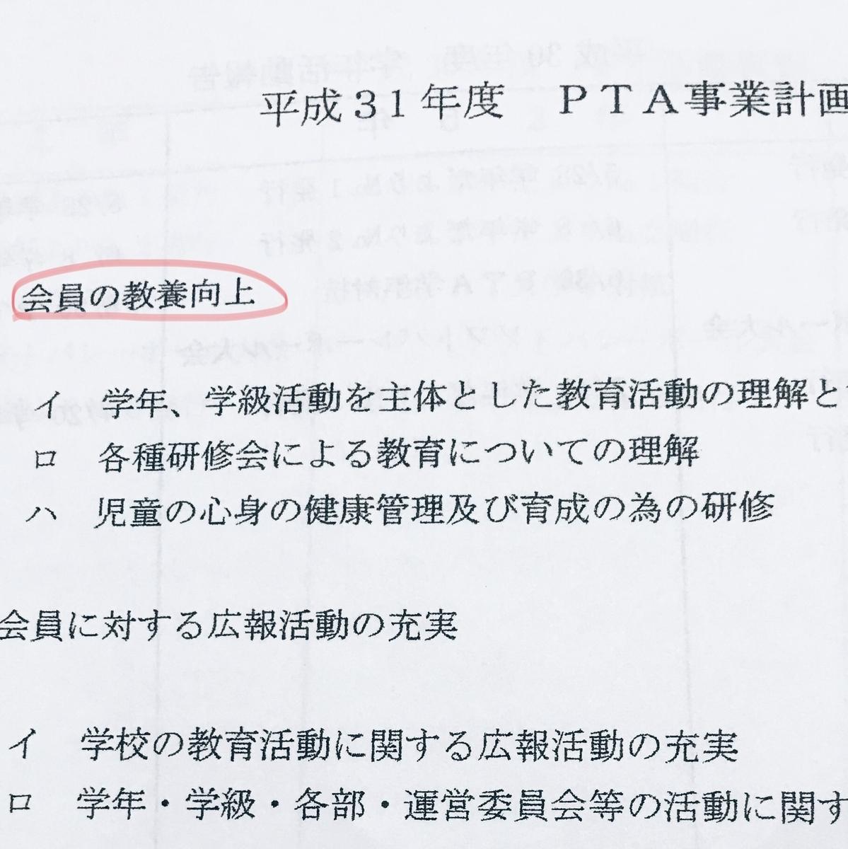 PTA副会長になったハナシ2-2