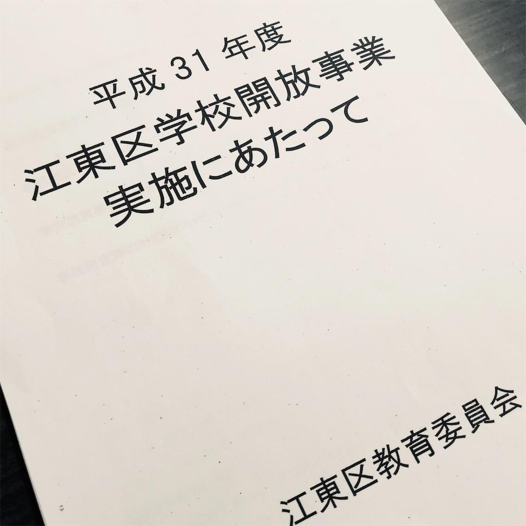 江東区 学校開放事業 運営指針