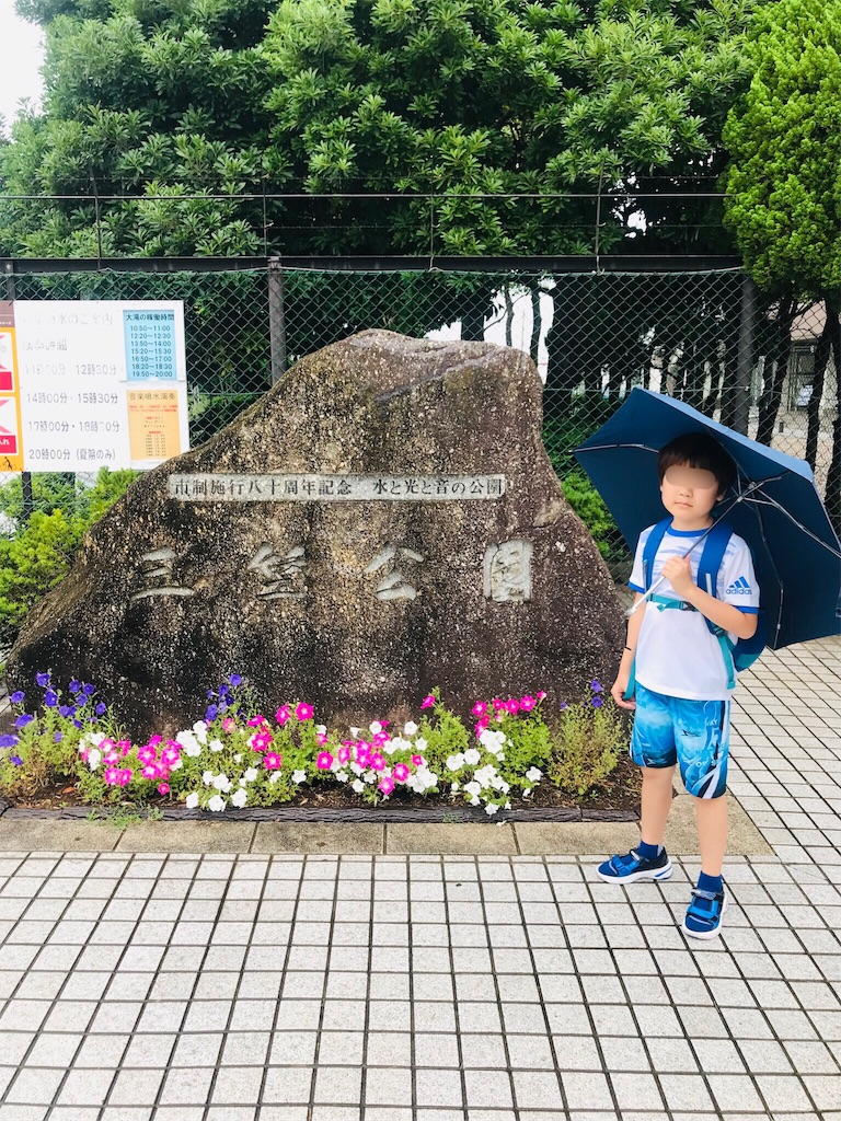 f:id:single-father-ajitama:20190729110519j:image