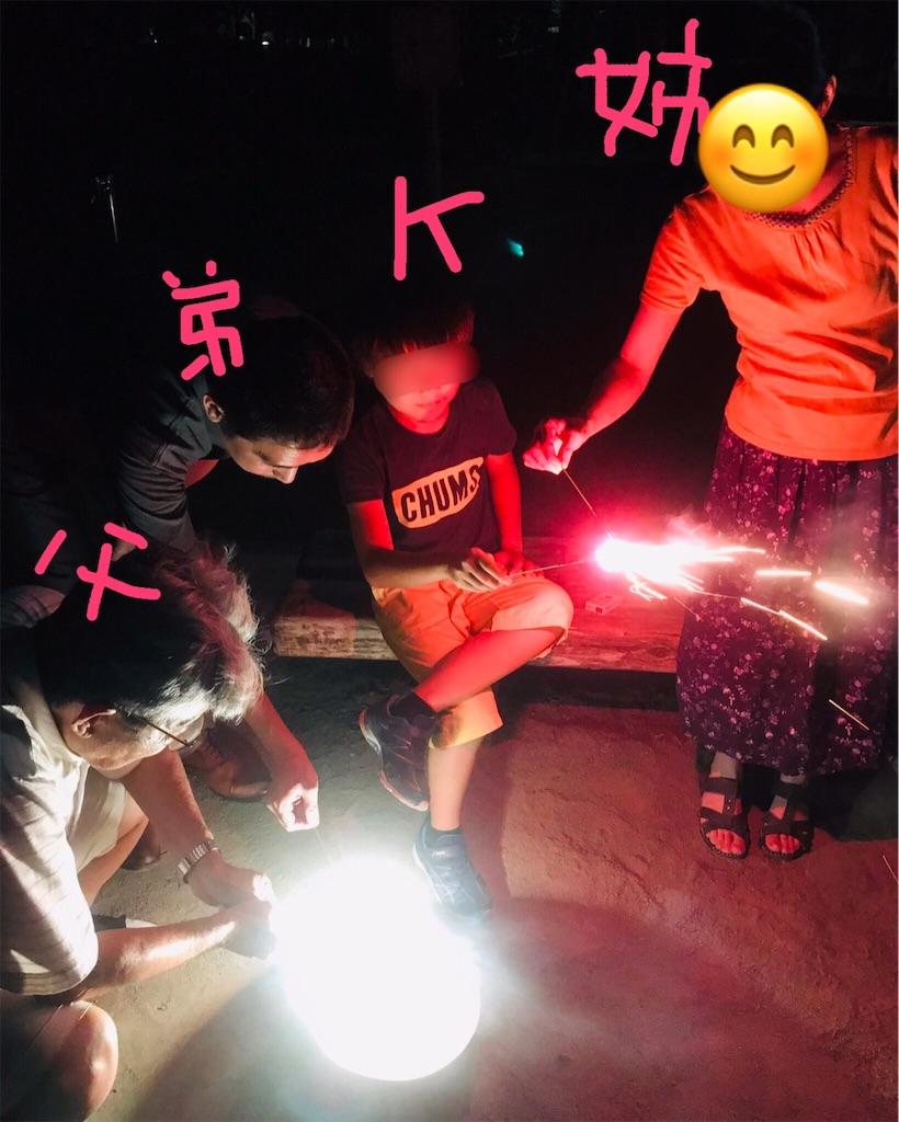 f:id:single-father-ajitama:20190817145610j:image