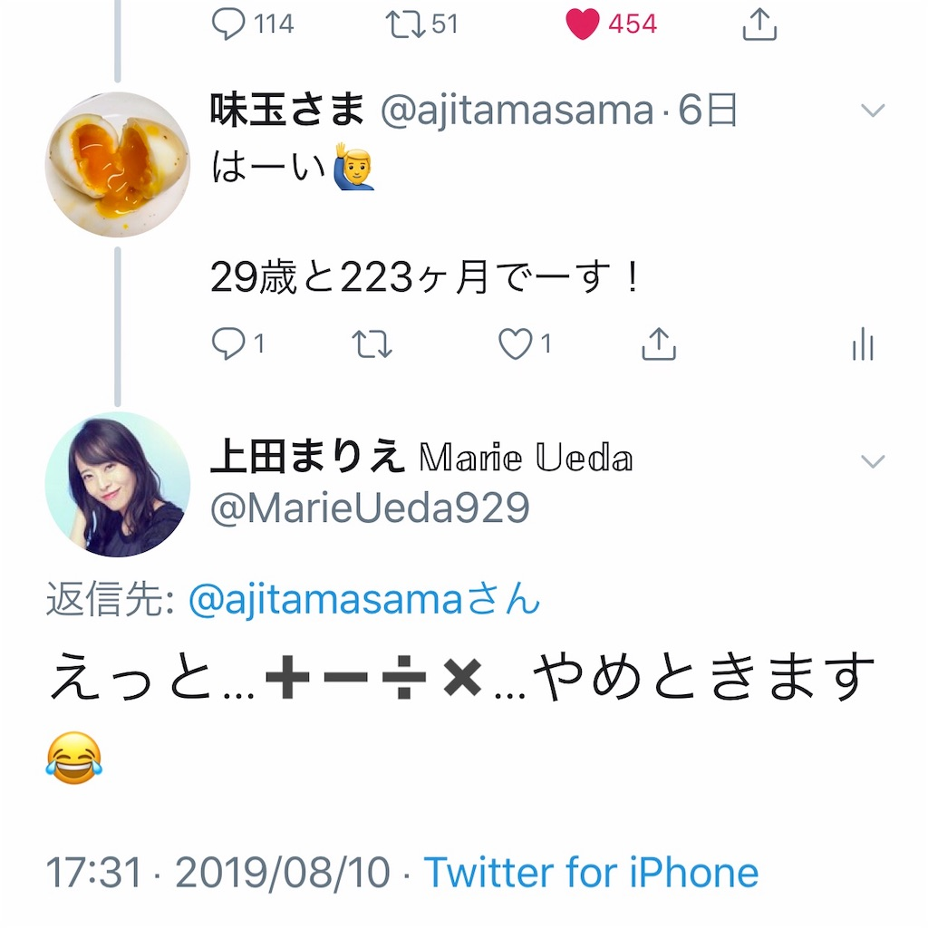 f:id:single-father-ajitama:20190822212115j:image