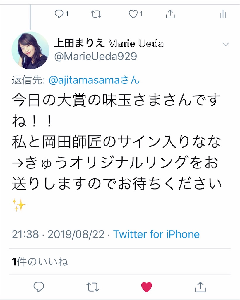 f:id:single-father-ajitama:20190822234412j:image