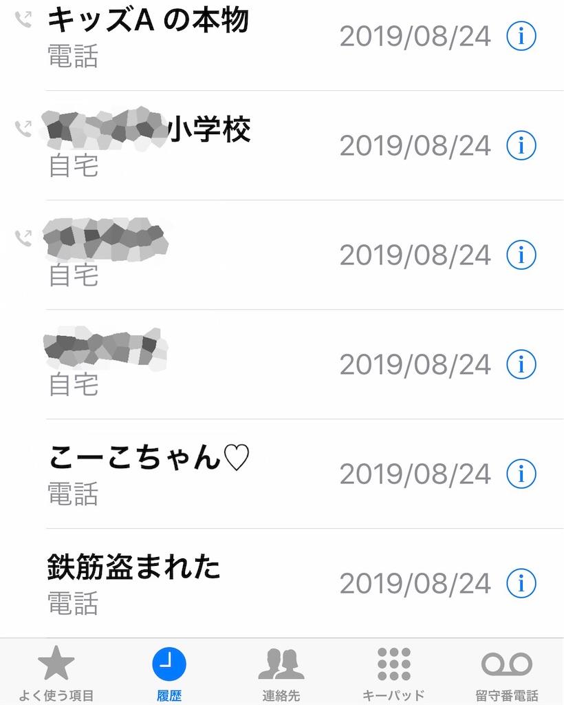 f:id:single-father-ajitama:20190910074057j:image