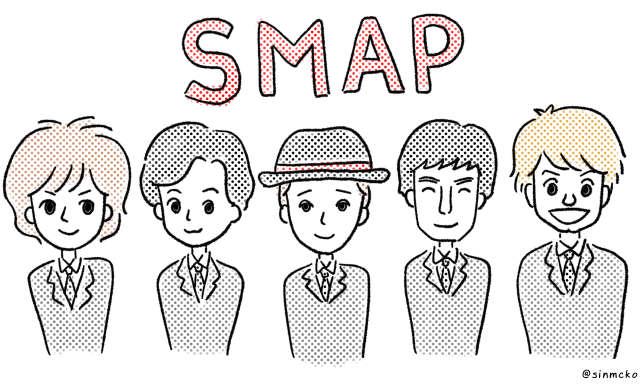 SMAPとの思い出