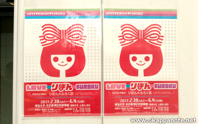 LOVEりぼんFUROKU 250万乙女集合 りぼんのふろく展 トークショー