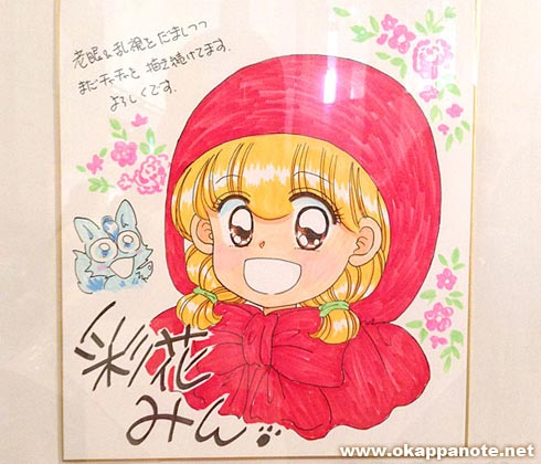 りぼんフェスタ2015 彩花みん サイン