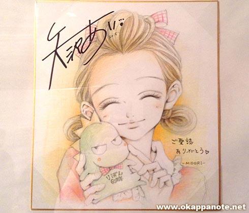 りぼんフェスタ2015 矢沢あい サイン