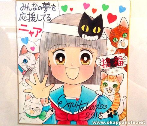 りぼんフェスタ2015 高田エミ サイン