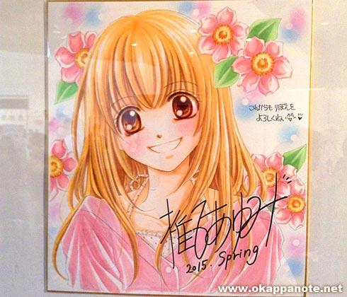 りぼんフェスタ2015 椎名あゆみ サイン