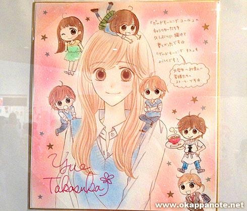 りぼんフェスタ2015 高須賀由枝 サイン