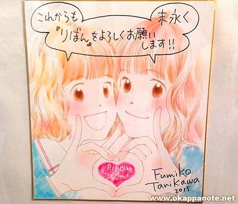 りぼんフェスタ2015 谷川史子 サイン