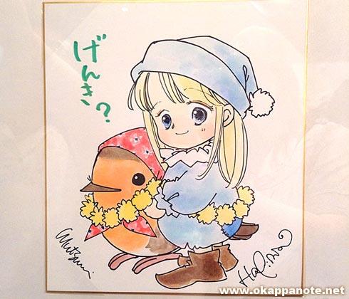 りぼんフェスタ2015 萩岩睦美 サイン