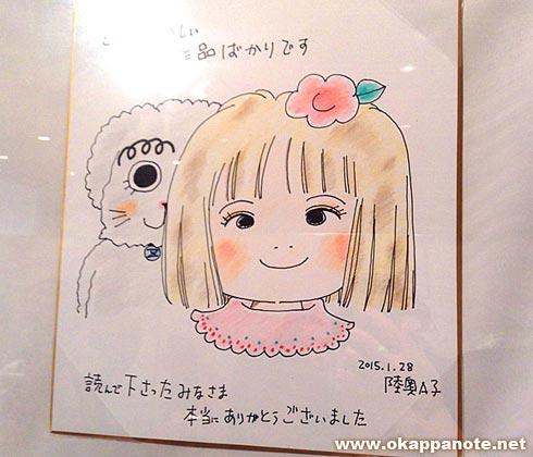 りぼんフェスタ2015 陸奥A子 サイン