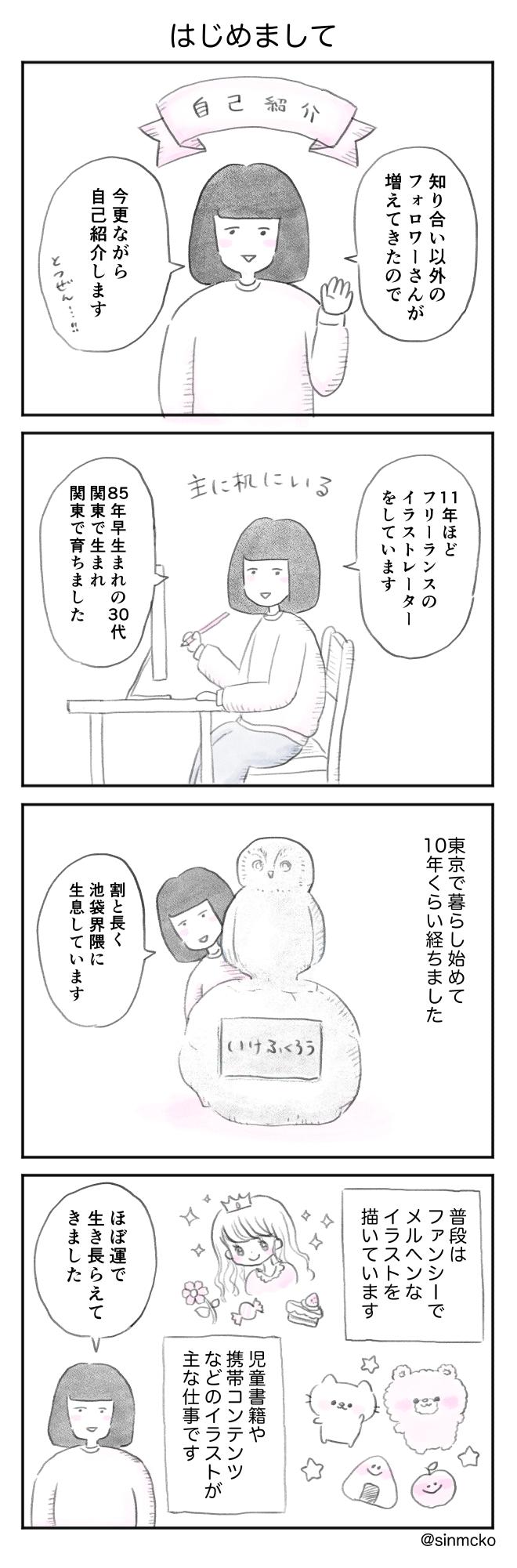 プロフィール漫画