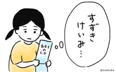 作詞家 鈴木計見