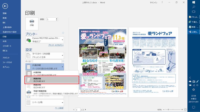 pdf 印刷 上寄せ