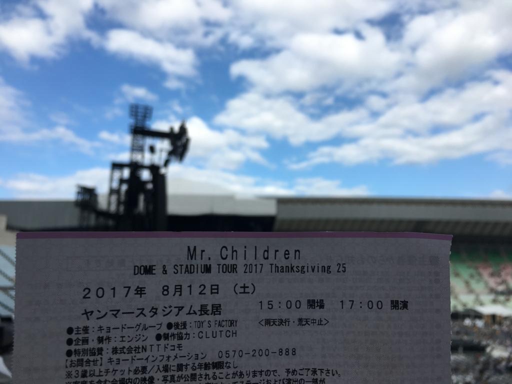 f:id:sinpapa-yusuke:20170821113201j:plain