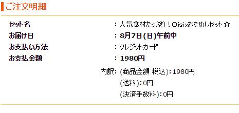 f:id:sinrons:20160801182713p:plain
