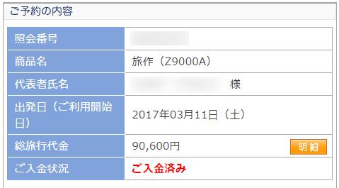 f:id:sinrons:20170308231941p:plain