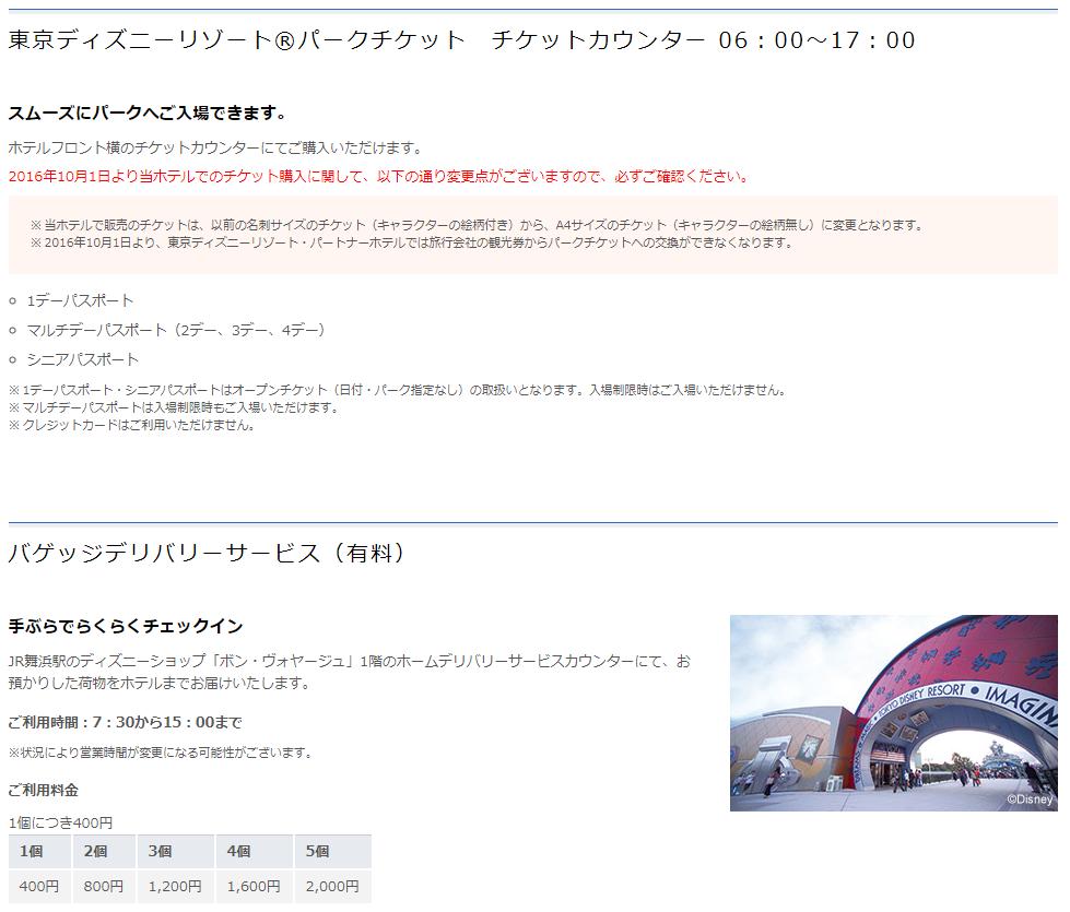 東京ディズニーリゾート 三井ガーデンホテルプラナ東京ベイの実力を探る