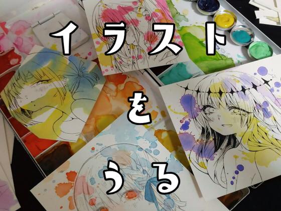 手描きイラスト 原画 を売りたい 原画の値段 価格設定 ペイトのすすす