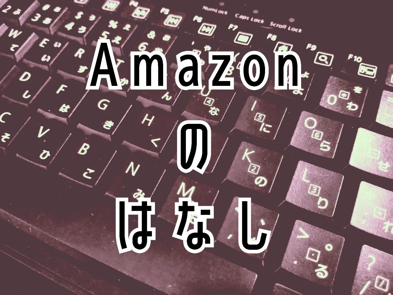 amazon 商品 問い合わせ