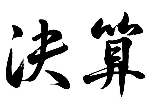 f:id:sinsimakoto:20190329211704j:image