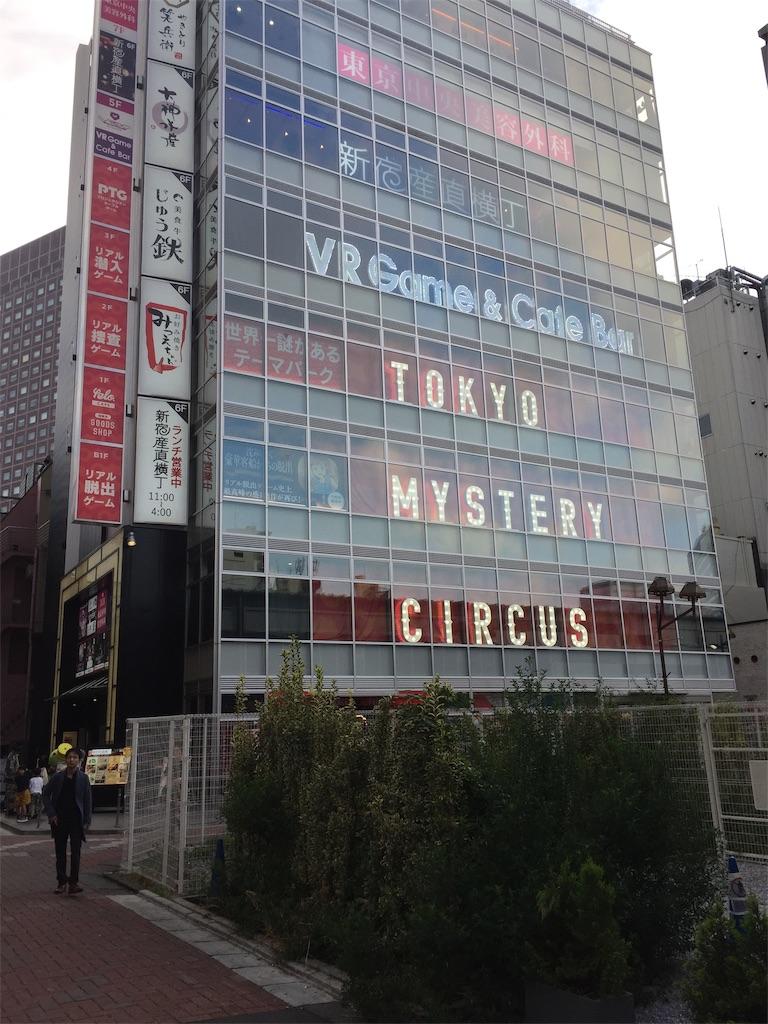 東京 ミステリー サーカス